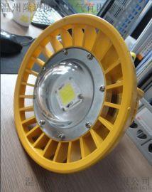 BFC-E防爆LED灯生产供应厂家