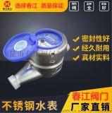 春江阀门厂家直销,不锈钢表体13761212875