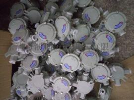 BCH-D四通平铝合金防爆接线盒厂家