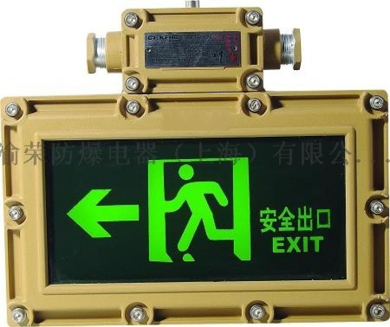 上海渝荣IIC级防爆标志灯一套起订