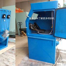 广州喷砂机 箱式水喷砂机9070玻璃钢喷砂机