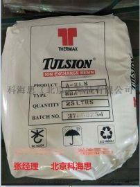 铝阳极酸回收树脂,酸分离树脂