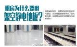 機房爲什麼要用架空靜電地板-浙江正品美露地板直銷