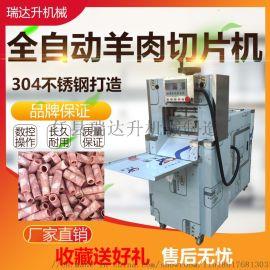 全自动多功能牛羊肉切片机