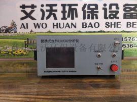 AW-3016F便携式红外CO/CO2二合一分析仪