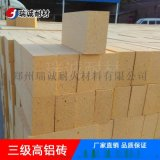 高鋁磚,三級高鋁磚,高鋁質耐火磚 耐火磚廠家