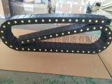 增強尼龍全封閉式塑料拖鏈 機械設備穿線塑料拖鏈