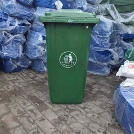 河北塑料垃圾桶240升物业小区  垃圾桶