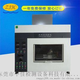 厂家直销 灼热丝试验机、灼热丝测试仪