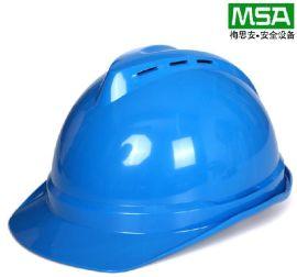 批发MSA梅思安豪华型ABS透气防砸安全帽 领导工地建筑安全帽