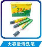水洗筆生產廠家|義烏鑫洋服裝輔料