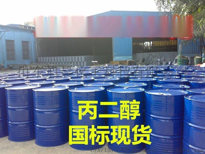 山东工业级丙二醇厂家直销一手货源全国配送