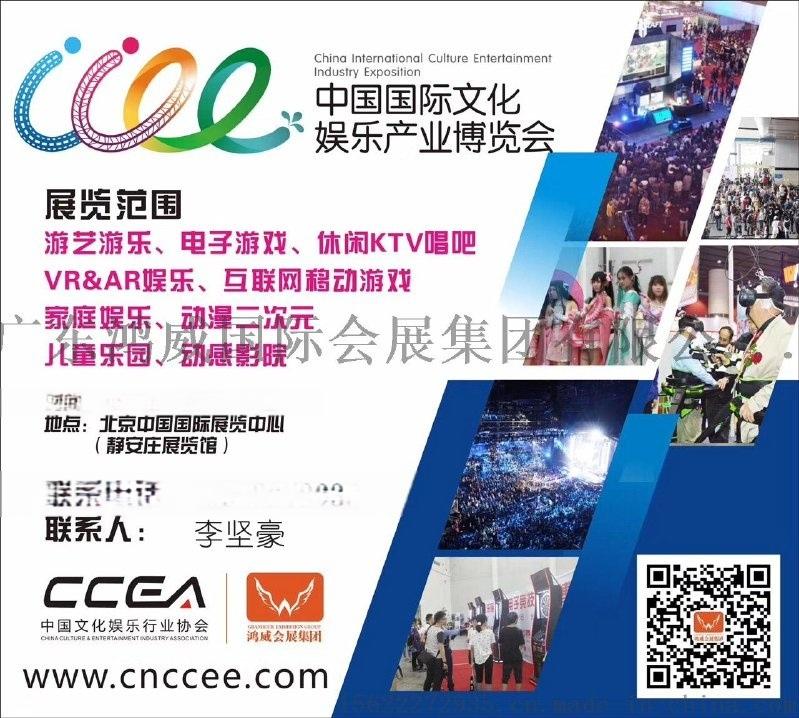 中国国际文化娱乐产业博览会  KTV唱吧娱乐及影院设备展 北京KTV影院展
