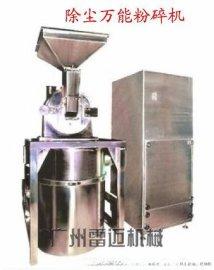 虾仁/蟹粉碎机/不锈钢出口质量水冷除尘粉碎机