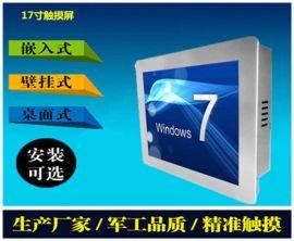 i3触摸式17寸工业电脑一体机价格