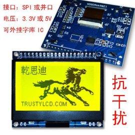 抗干扰强12864液晶模块SPI串口或并口