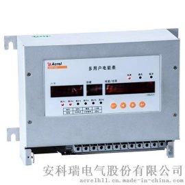 安科瑞ADF100 6路单相电能表 导轨式电表