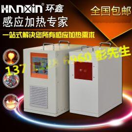 环鑫HZP-15中频电源报价 中频电源批发 中频电源厂家 中频电源感应加热 中频熔练炉厂家