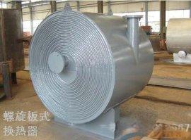 螺旋板式换热器专业生产厂家