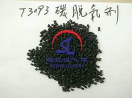 3093碳脱氧剂 制氮机t3093碳脱氧剂