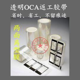 新型OCA光学返工胶带重工省时省工