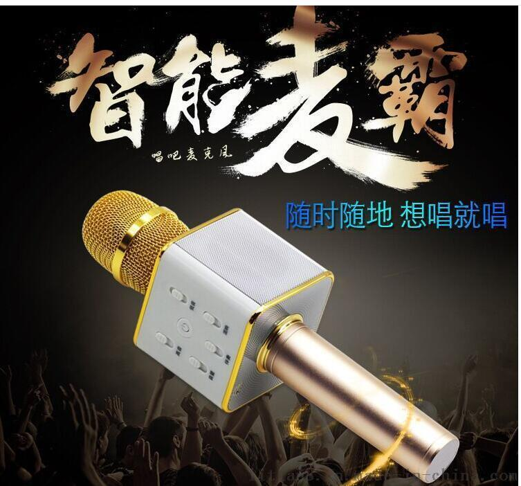 Q7 新款手机K歌宝 无线蓝牙麦克风话筒唱吧星神器 双喇叭定制log