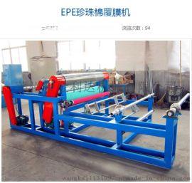 江苏EPE珍珠棉覆膜机1600