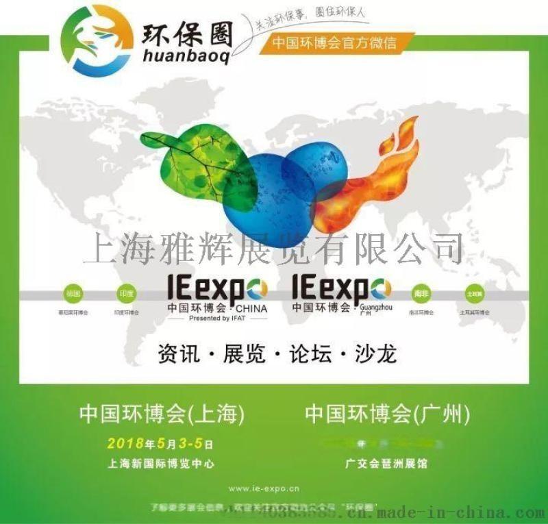 2018中国广州环博会