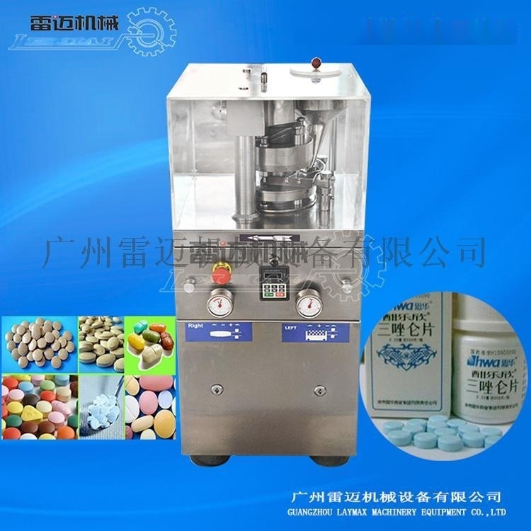 小型旋转式压片机,玛卡粉压片、中西药粉末压片机,高速旋转式压片机