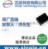 8310絲印晶片,5V1A車充晶片
