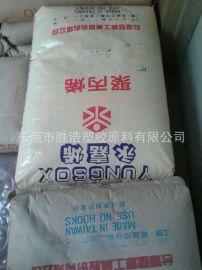 塑料瓶原料PP台湾塑胶 5018T耐低温透明级办公用品原料 抗化学性聚丙烯