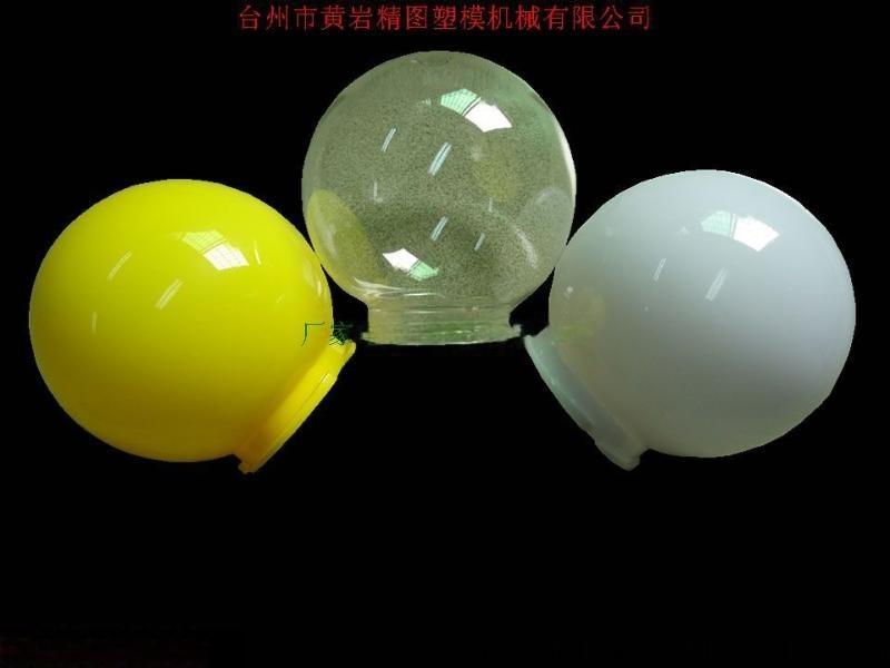 高透明PC小型灯罩模具 PET灯罩模具 亚克力灯罩模具