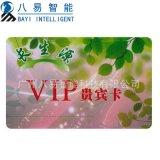 門禁考勤卡 非接觸智慧管理ic卡 VIP貴賓會員