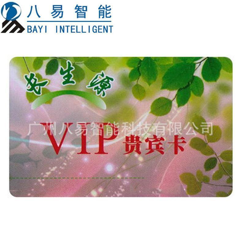 门禁考勤卡 非接触智能管理ic卡 VIP贵宾会员