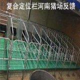 畜牧設備母豬保胎定位欄復合板2.2*6亨特定做尺寸