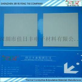 佳日豐TC-027氮化鋁陶瓷片 絕緣高導熱氮化鋁基板 二極體導熱絕緣片