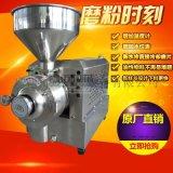 不鏽鋼五谷雜糧磨粉機 芝麻磨粉機 花生磨粉機 大米磨粉機 水冷五谷雜糧磨粉機