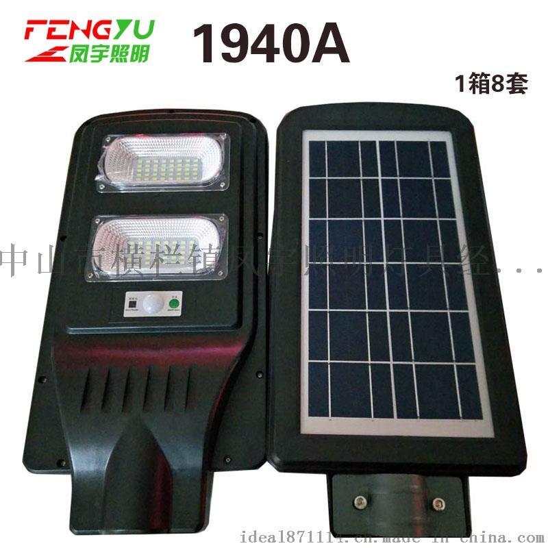 室外太陽能燈廠家直銷