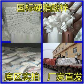 山東硬脂酸鋅pvc熱穩定劑廠家 優質硬脂酸鋅供應