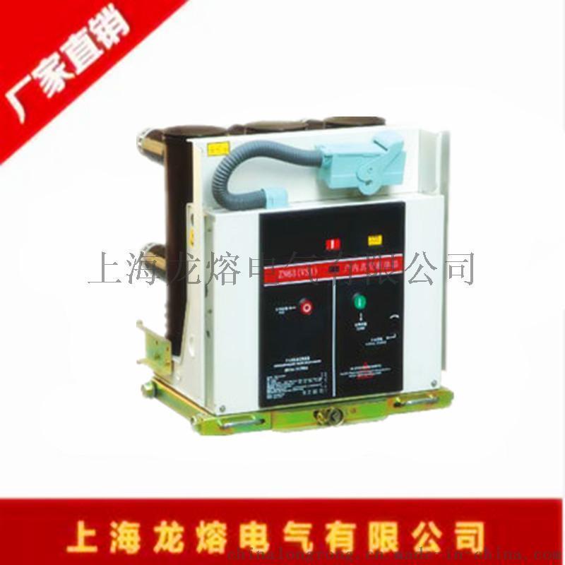 ZN63A-12/630-20真空断路器   上海龙熔 直销厂家