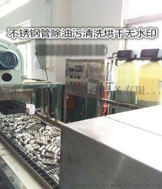 钢管超声波清洗机 佛山除油污自动清洗烘干设备