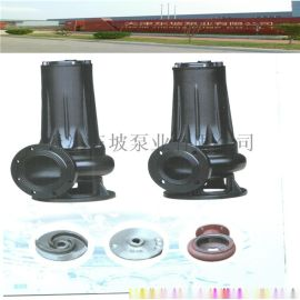 立式排污泵  天津潜水排污泵  耐高温潜水泵