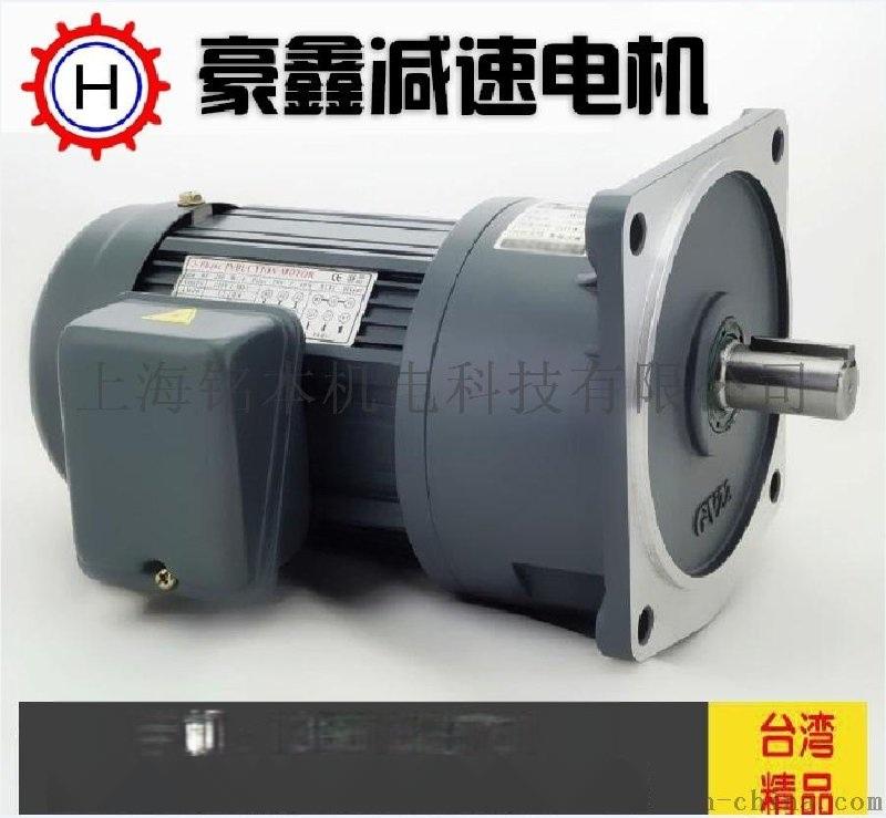 台湾正宗GV32-550-150S豪鑫齿轮电机 32轴GV32-550-150S减速马达