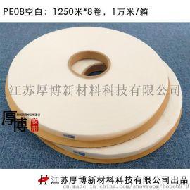 冬季抗寒10mm加宽封缄胶带针对10丝包装袋封口胶带