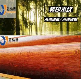 不锈钢木纹板 家具装饰专用木纹不锈钢板