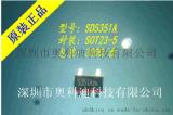 SD5351A 5351A3p 聚合物/锂电池充电保护IC 二合一充电保护芯片