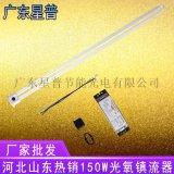 廣東星普XPES-800-150W光氧鎮流器