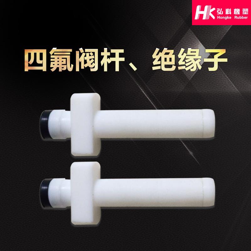四氟阀杆聚四氟乙烯绝缘子四氟加工件