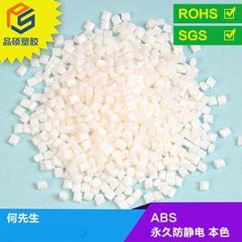 导电防静电工程塑料 ABS
