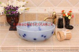 景德镇陶瓷洗脸盆厂家 艺术台盆 洗手盆 陶瓷盥洗盆